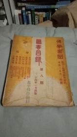 佛学书局图书目录 第八期 民国二十四年一月出版