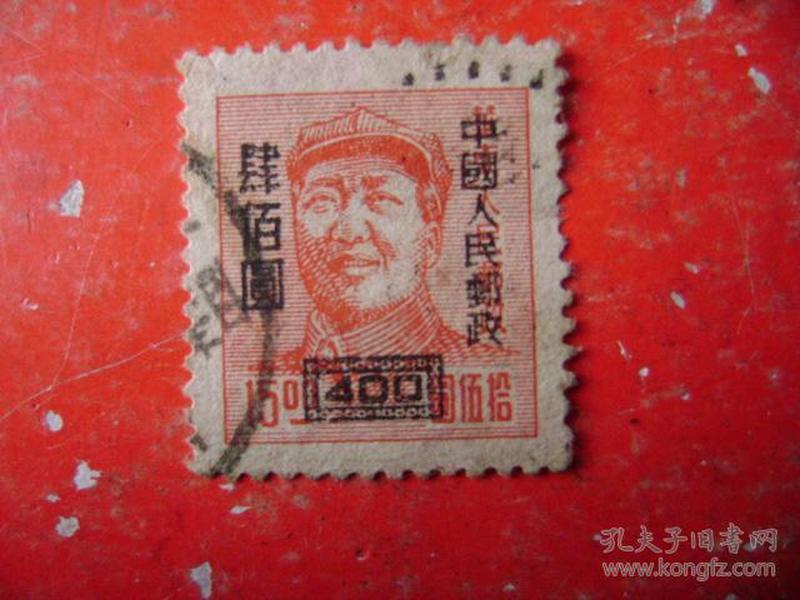 2.改6.华东人民邮政50元改中国人民邮政400元