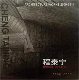 程泰宁建筑作品选2009-2014
