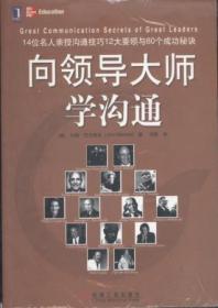 信书文化 向领导大师学沟通 16开2004年1版/(美国)巴尔多尼 著 机械工业出版社