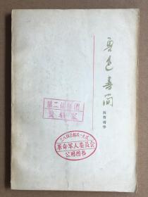 鲁迅书简:致曹靖华(1976.7一版一印 馆藏)