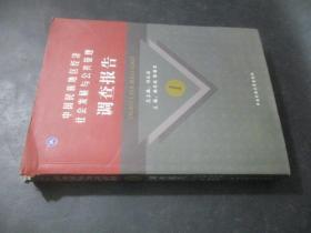 中国民族地区经济社会发展与公共管理调查报告(1)
