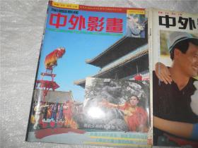 中外影画 半月刊.86年2月5日.第76.77期 合刊
