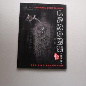 鬼斧纹身图集~狼图(珍藏版)