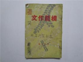 民国24年版 模范作文 (武进黄晋父编辑发行)