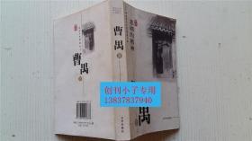 悲剧的精神 曹禺 著 傅光明 主编 京华出版社 9787807240778