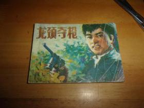 连环画---龙颈夺枪——广东革命根据地传奇- -1版1印--品以图为准