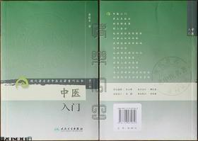 现代著名老中医名著重刊丛书·第二辑-中医入门☆