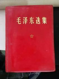 毛泽东选集(一卷本1967年11月改横排袖珍本)