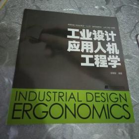 工业设计应用人机工程学