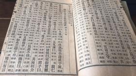 【清仓处理】左传句解(第一册)