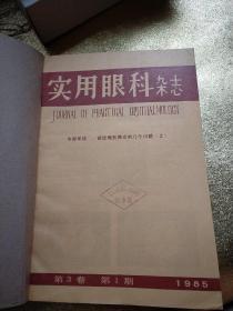 实用眼科杂志 1985 第三卷 1-6期