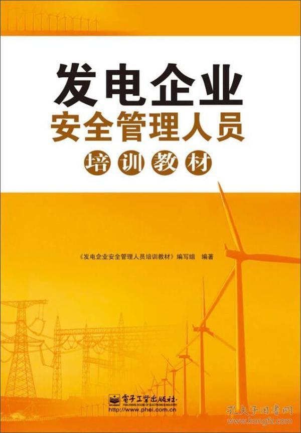 526发电企业安全管理人员培训教材-管理 职业培训教材 教材 教材教