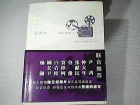 活着:清影纪录中国·2011