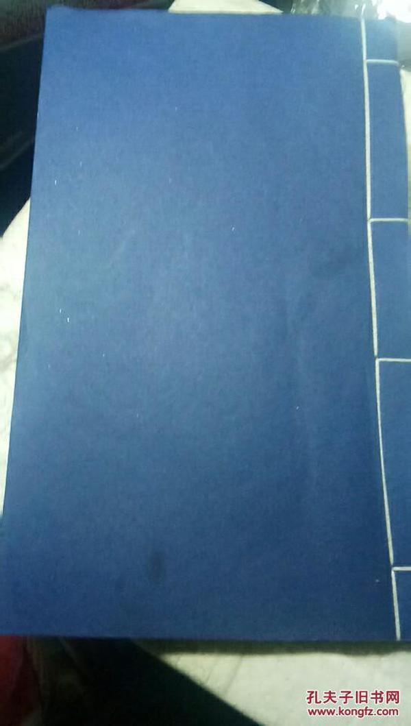 清乾隆外聚珍本:《海岛算经》一册全。共14叶28,面。