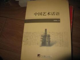 中国艺术话语