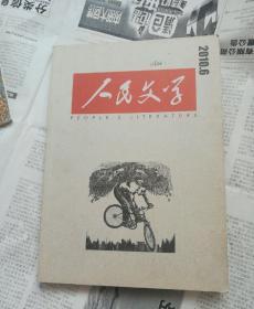 人民文学(2010/6)