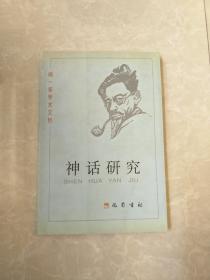 闻一多学术文钞./神话研究
