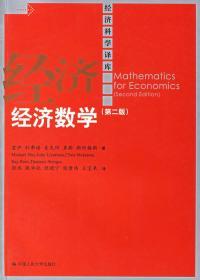 正版经济数学