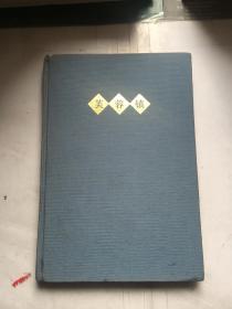 芙蓉镇(古华签赠本,硬精装,1981年一版一印,稀见版本,荣获首届茅盾文学奖)