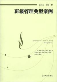 H-7★/新素养读物.中国教师文库--班级管理典型案例(上中下)
