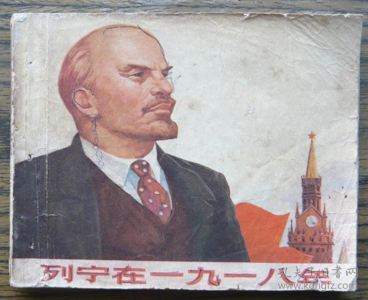 列宁在一九一八年(缺底)   (18-1066)