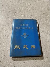 老笔记本 纪念册 上海市普陀区中小学三好学生代表大会(内有笔迹,页数有被撕)