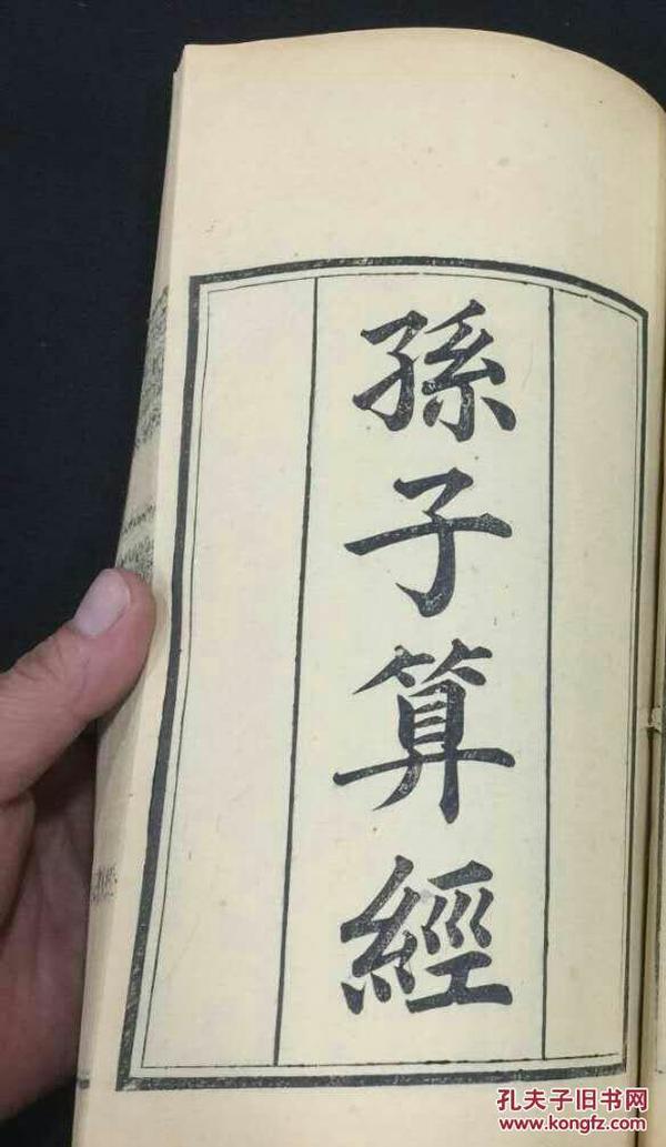 清乾隆外聚珍本:《孙子算经》一册全。共34叶68面。