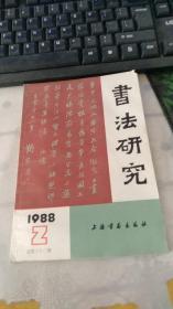 书法研究1988年2期