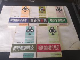 桥牌丛书(5册合售)