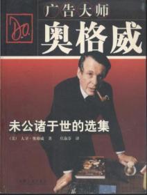 信书文化 广告大师奥格威: 未公诸于世的选集 16开2003年1版/(美国)大卫·奥格威 著 机械工业出版社