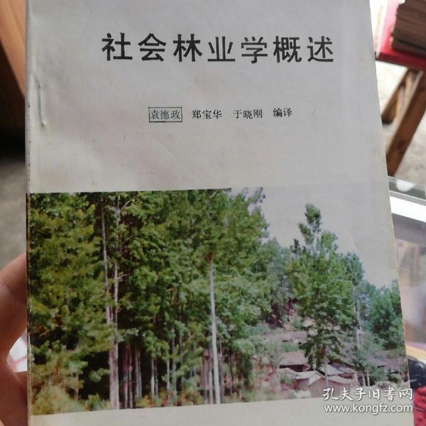 社会林业学概论