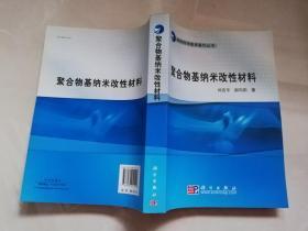 材料科学技术著作丛书:聚合物基纳米改性材料【实物拍图】