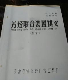 芳烃联合装置讲义(上下册)[1978年天津石油化纤编著]