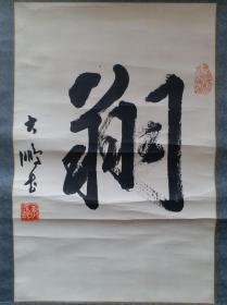 """江苏省书法家协会副主席,苏州书法家协会主席李大鹏""""翔""""书法"""
