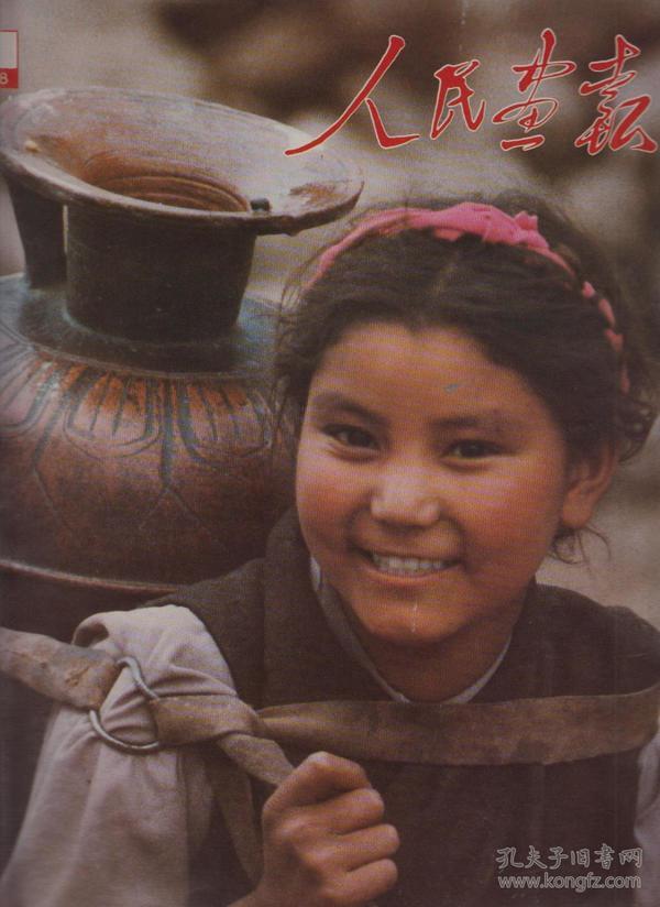 人民画报1988.4