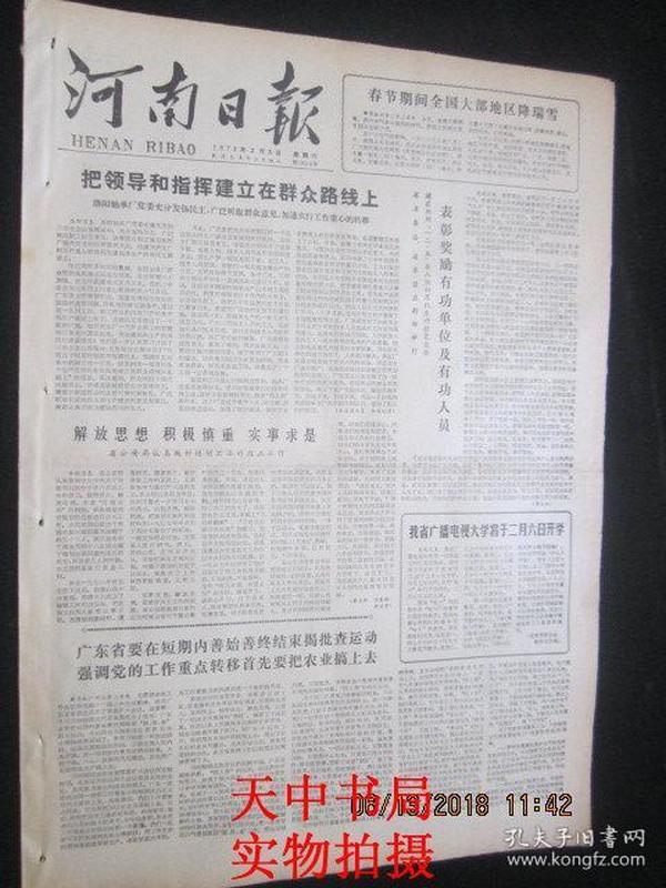 【报纸】河南日报 1979年2月3日【把领导和指挥建立在群众路线上】【我省广播电视大学二月六日开学】