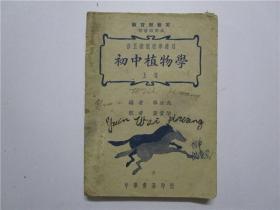 民国36年版《初中植物学》存上册