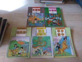 刘兴钦漫画系列 小聪明 (上下)、 孝子神牛 、石头神 、海底历险记   5本合售