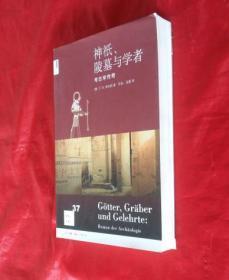 《神祗、陵墓与学者: 考古学传奇》【正版书】一版一印