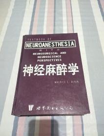 神经麻醉学 (英文版)