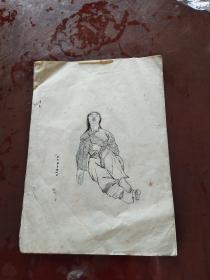 线描人物(底稿印)