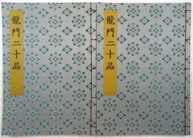 【龙门二十品(全2册)】线装大本 书迹名品集成  同朋舍1981年
