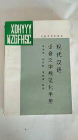 现代汉语语音文字规范化手册