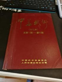 创刊号1982年中华武术创刊号总1-5期,出版社赠阅本,全品保存下来少