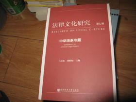 法律文化研究第七辑:中华法系专题