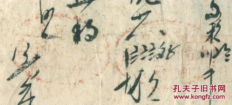 解放区税票---1949年邯郸市大名发奉,贴税票2张