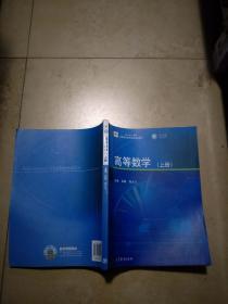 【全新正版】高等数学.上册【实物图片】