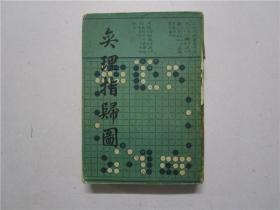弈理指归图 (1987年1月一版一印)据乾隆年间版刻本影印版