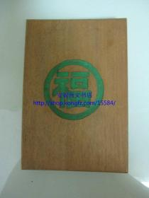 民国《中国丝景全图》---- 《福》12幅手工丝织彩绘 折页装 木夹板 中英说明